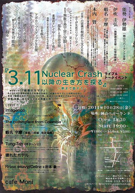 311NuclearCrash